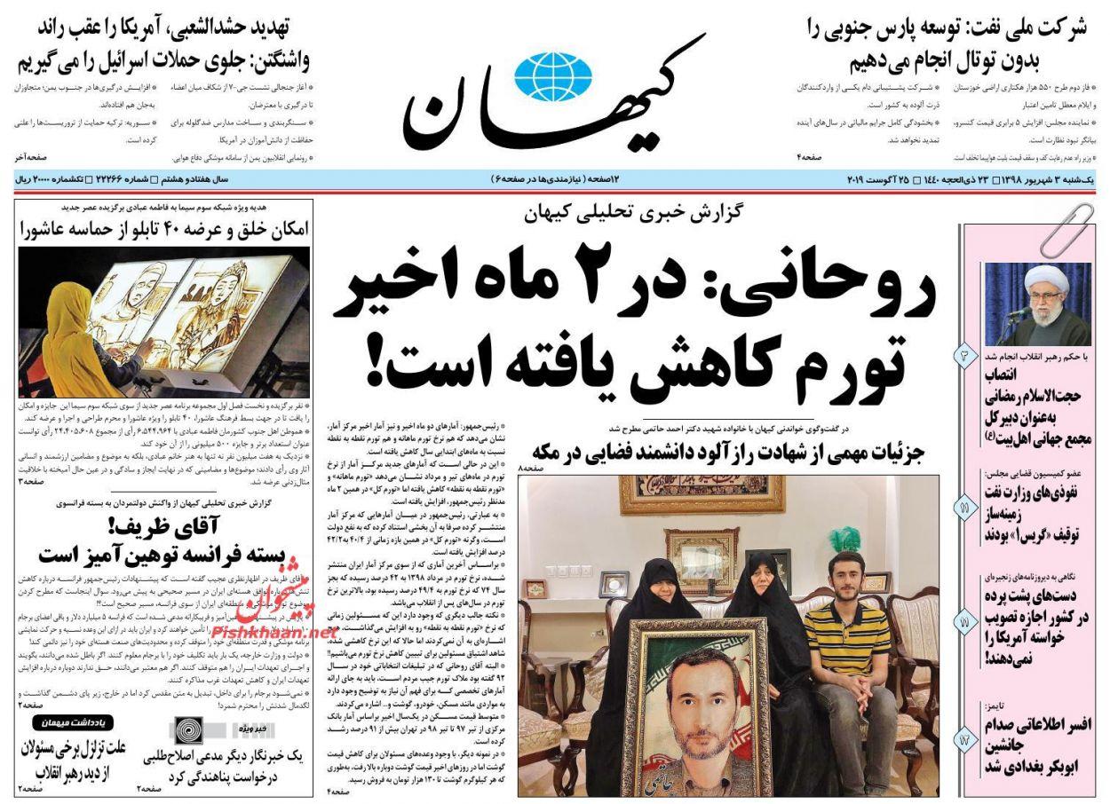 عناوین اخبار روزنامه کيهان در روز یکشنبه ۳ شهريور :