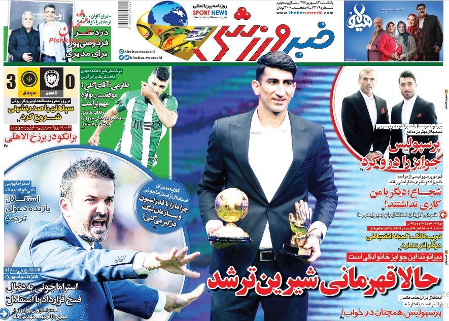 عناوین اخبار روزنامه خبر ورزشی در روز یکشنبه ۳ شهريور :