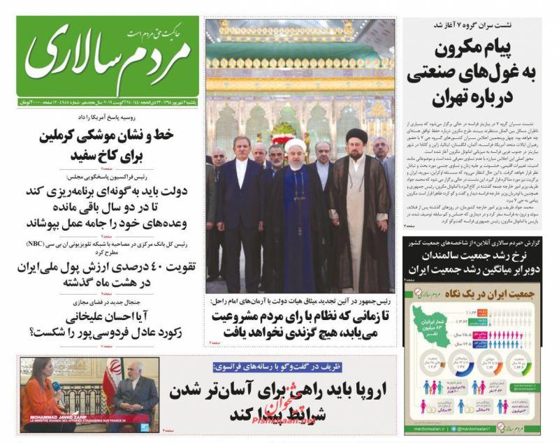 عناوین اخبار روزنامه مردم سالاری در روز یکشنبه ۳ شهريور :