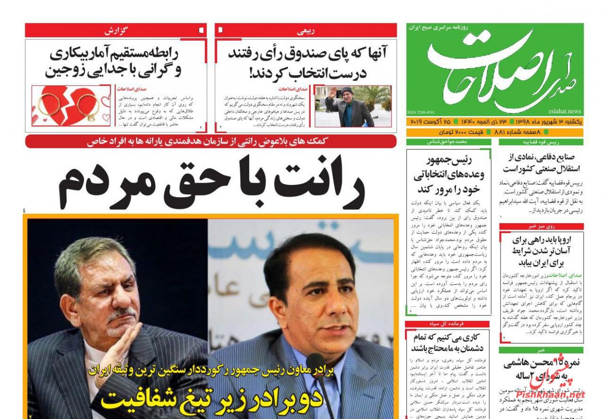 عناوین اخبار روزنامه صدای اصلاحات در روز یکشنبه ۳ شهريور :