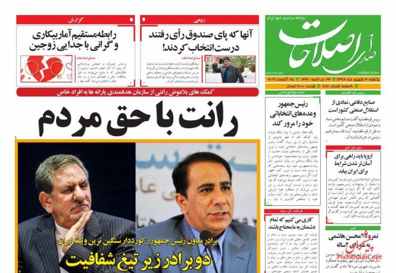 عناوین اخبار روزنامه صدای اصلاحات در روز یکشنبه ۳ شهريور