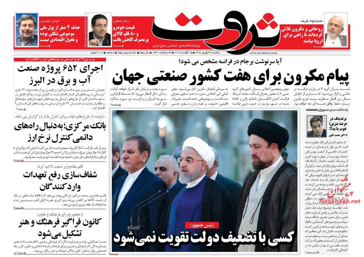 عناوین اخبار روزنامه ثروت در روز یکشنبه ۳ شهريور :