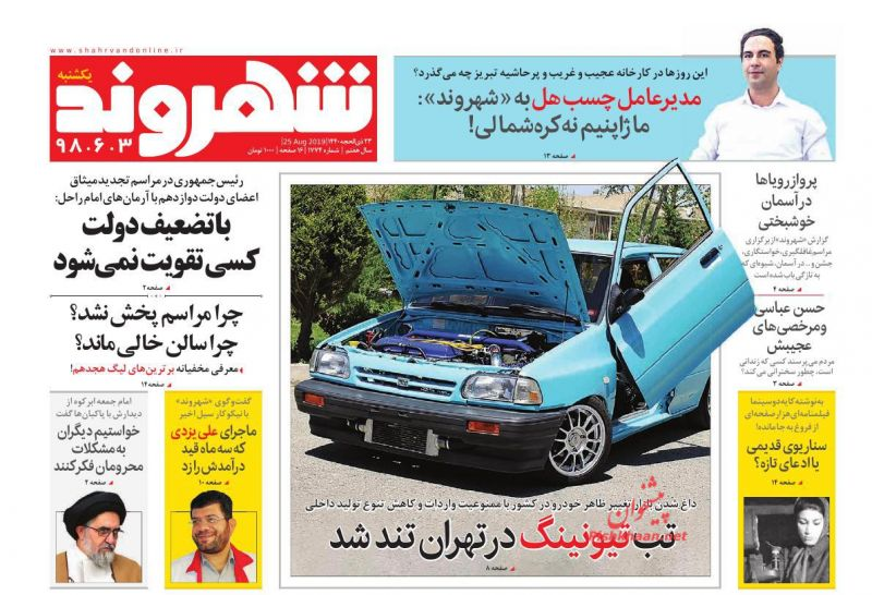 عناوین اخبار روزنامه شهروند در روز یکشنبه ۳ شهريور