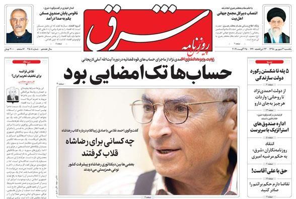 عناوین اخبار روزنامه شرق در روز یکشنبه ۳ شهريور