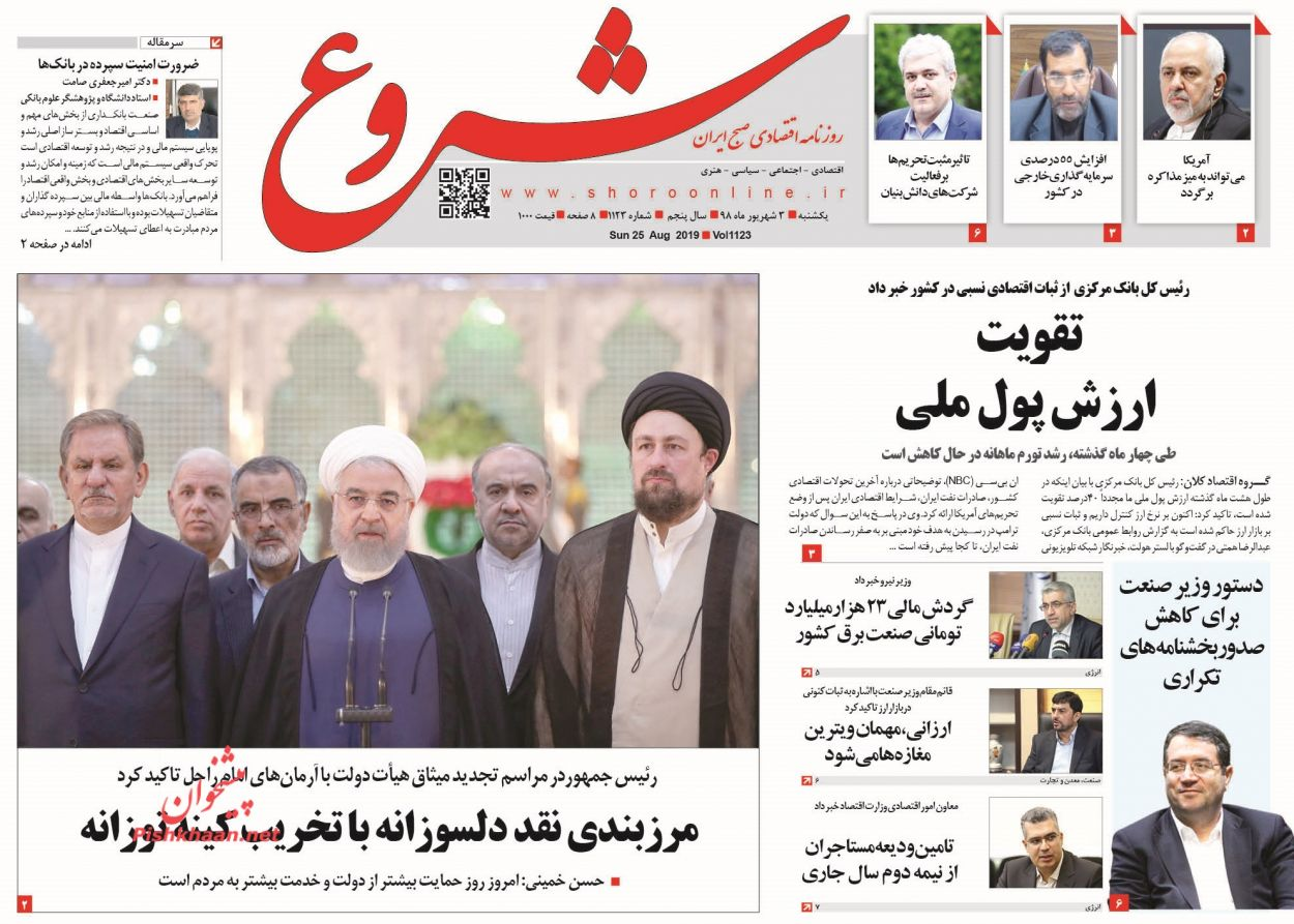 عناوین اخبار روزنامه شروع در روز یکشنبه ۳ شهريور :