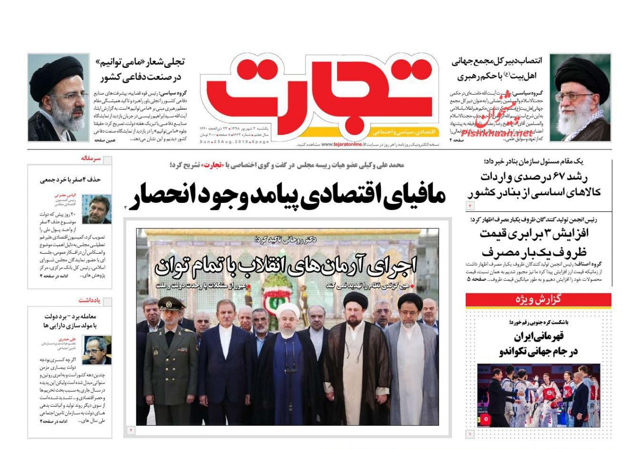 عناوین اخبار روزنامه تجارت در روز یکشنبه ۳ شهريور :