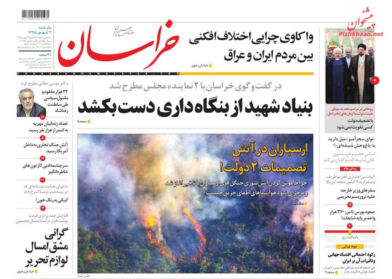 عناوین اخبار روزنامه خراسان در روز یکشنبه ۳ شهريور :