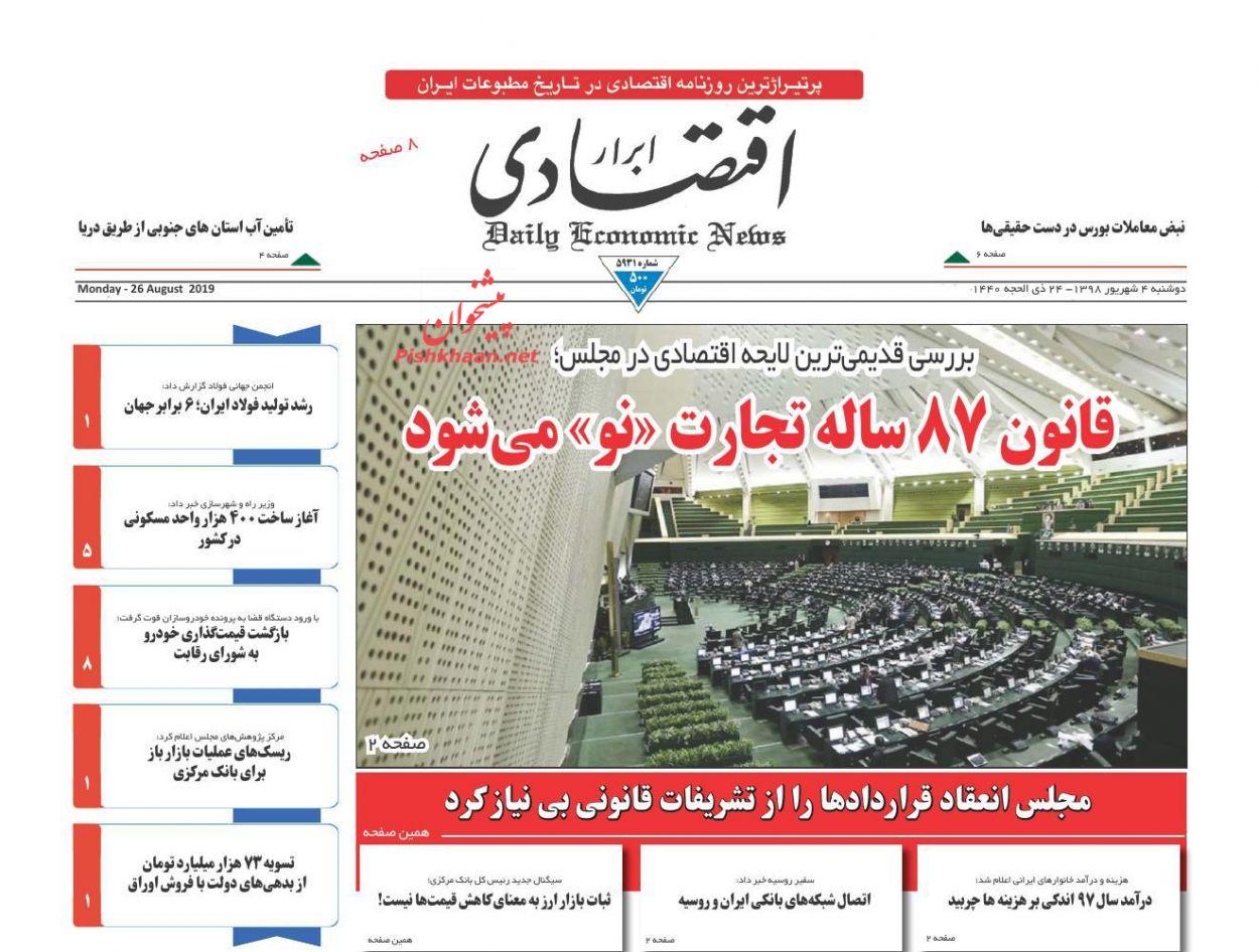 عناوین اخبار روزنامه ابرار اقتصادی در روز دوشنبه ۴ شهريور :