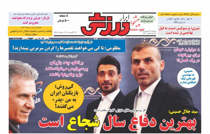عناوین اخبار روزنامه ابرار ورزشى در روز دوشنبه ۴ شهريور