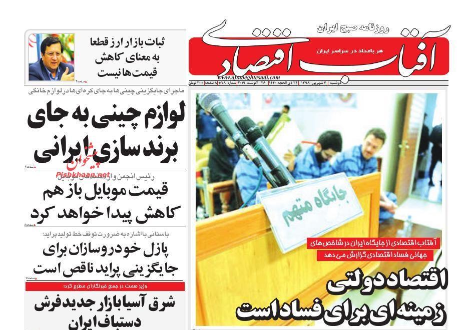 عناوین اخبار روزنامه آفتاب اقتصادی در روز دوشنبه ۴ شهريور :