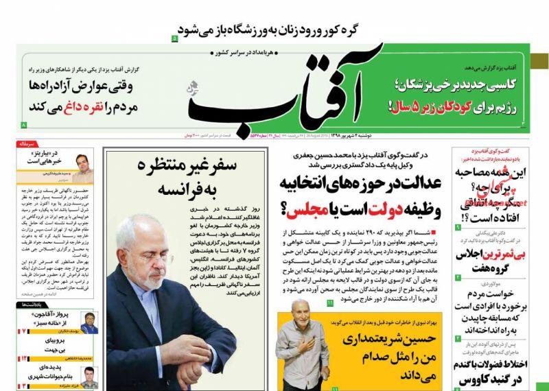 عناوین اخبار روزنامه آفتاب یزد در روز دوشنبه ۴ شهريور :