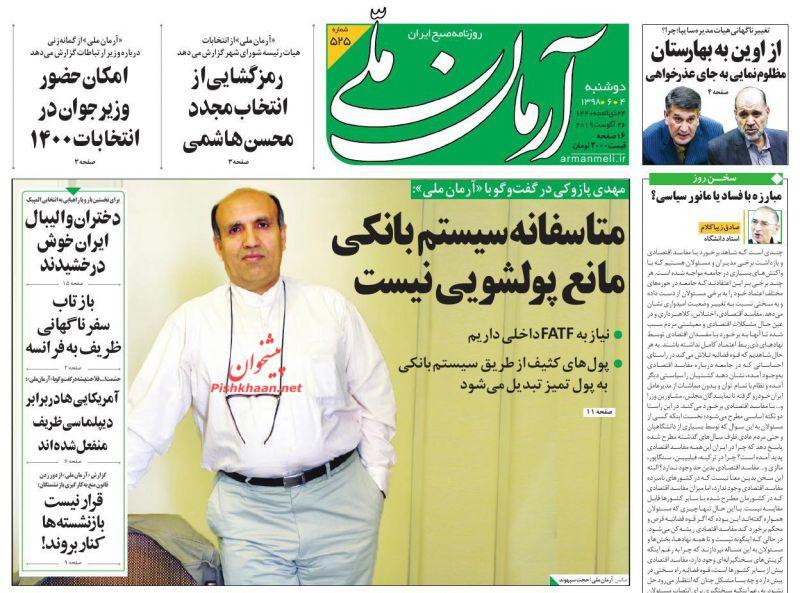 عناوین اخبار روزنامه آرمان ملی در روز دوشنبه ۴ شهريور