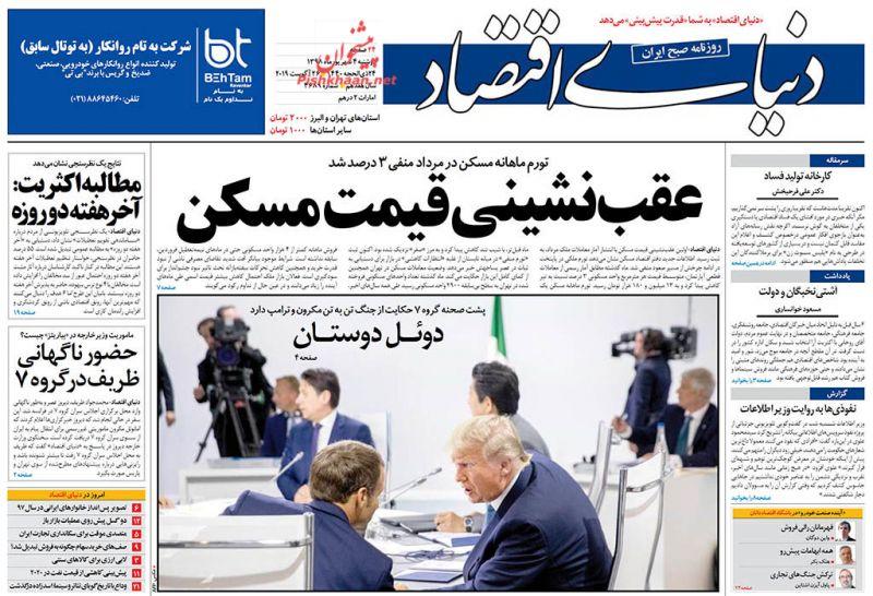 عناوین اخبار روزنامه دنیای اقتصاد در روز دوشنبه ۴ شهريور