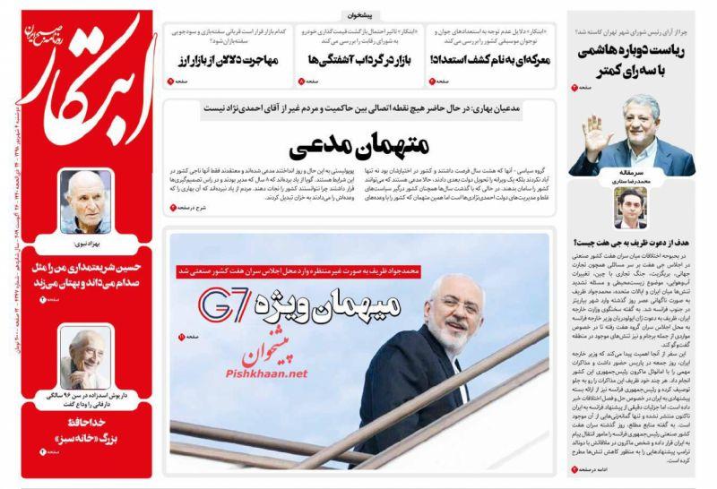 عناوین اخبار روزنامه ابتکار در روز دوشنبه ۴ شهريور