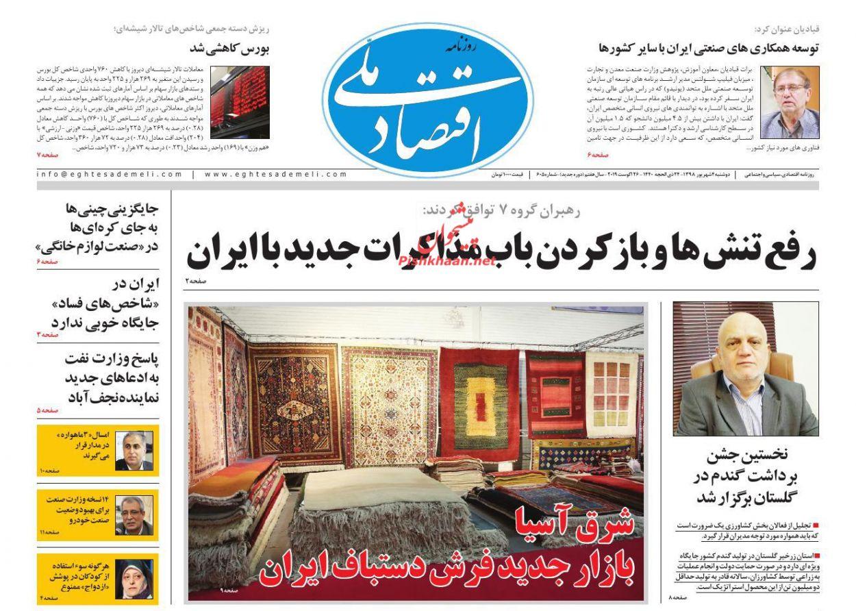عناوین اخبار روزنامه اقتصاد ملی در روز دوشنبه ۴ شهريور :