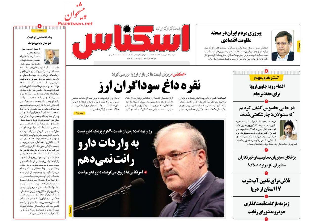 عناوین اخبار روزنامه اسکناس در روز دوشنبه ۴ شهريور :