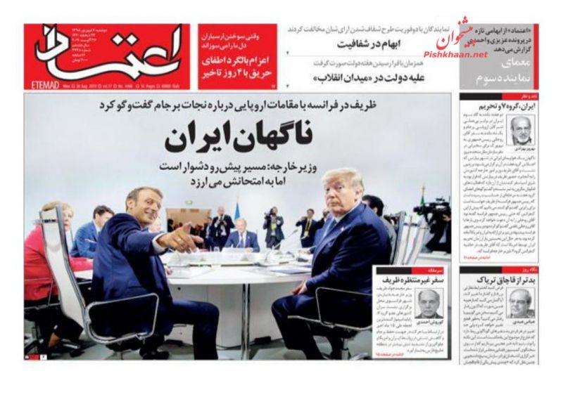 عناوین اخبار روزنامه اعتماد در روز دوشنبه ۴ شهريور