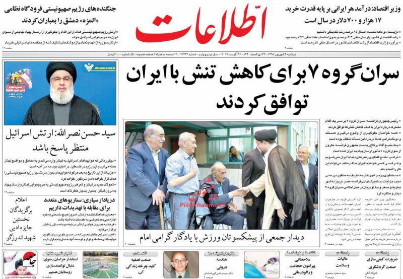 عناوین اخبار روزنامه اطلاعات در روز دوشنبه ۴ شهريور :