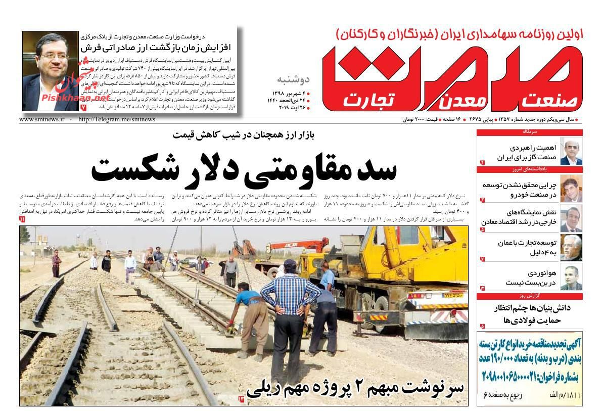 عناوین اخبار روزنامه گسترش صمت در روز دوشنبه ۴ شهريور :