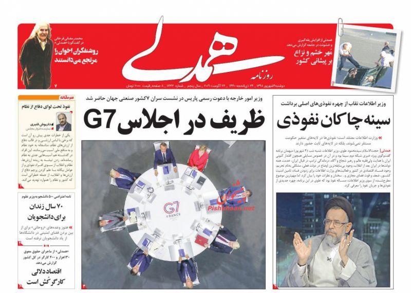 عناوین اخبار روزنامه همدلی در روز دوشنبه ۴ شهريور :