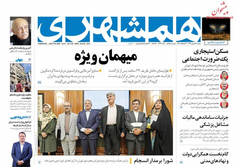 عناوین اخبار روزنامه همشهری در روز دوشنبه ۴ شهريور