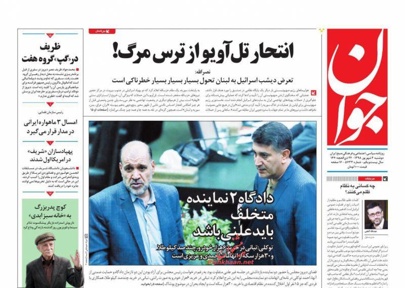 عناوین اخبار روزنامه جوان در روز دوشنبه ۴ شهريور