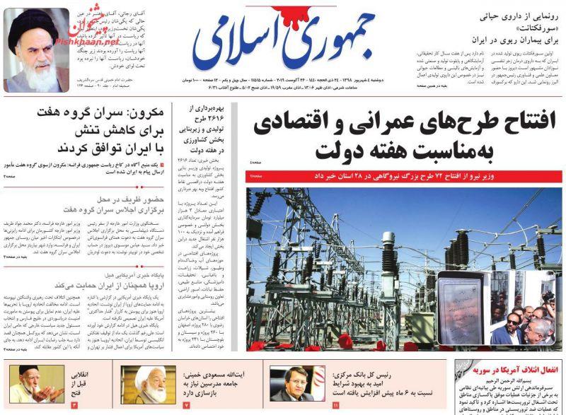 عناوین اخبار روزنامه جمهوری اسلامی در روز دوشنبه ۴ شهريور