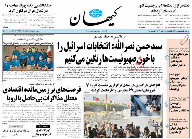عناوین اخبار روزنامه کيهان در روز دوشنبه ۴ شهريور
