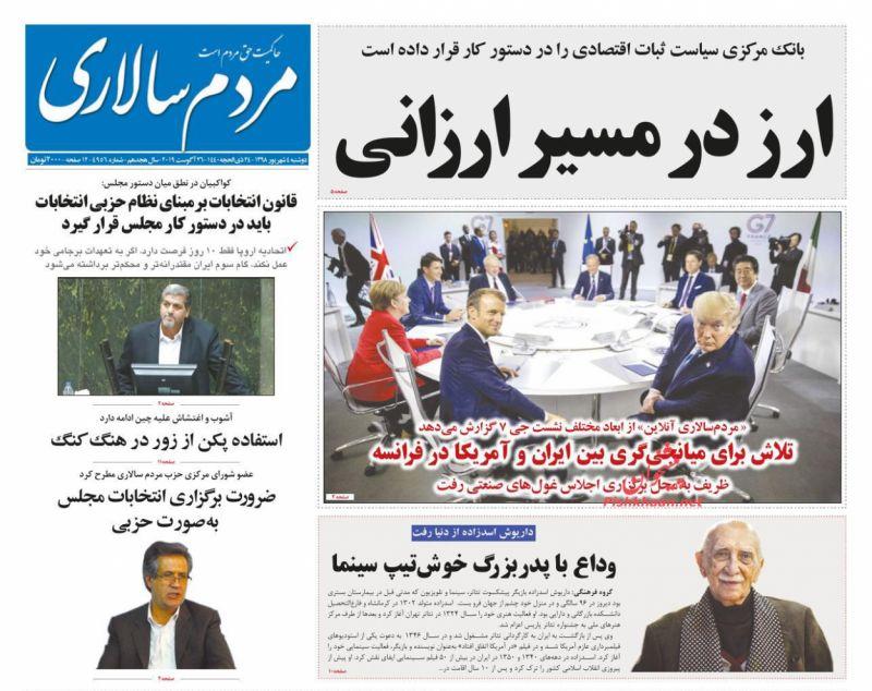 عناوین اخبار روزنامه مردم سالاری در روز دوشنبه ۴ شهريور