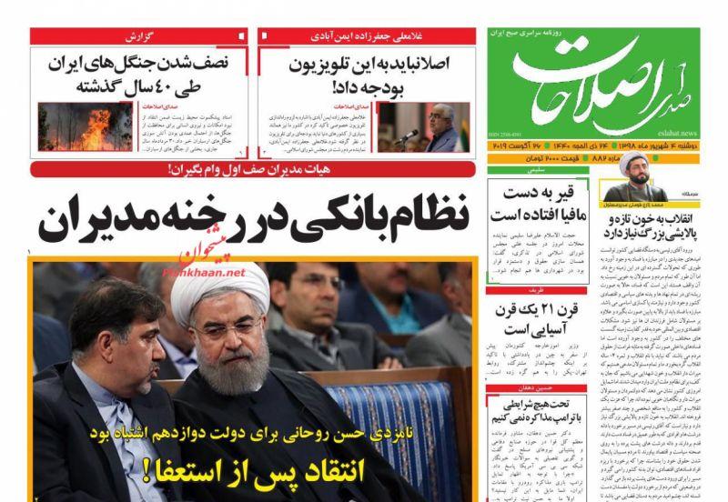 عناوین اخبار روزنامه صدای اصلاحات در روز دوشنبه ۴ شهريور