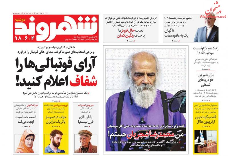 عناوین اخبار روزنامه شهروند در روز دوشنبه ۴ شهريور
