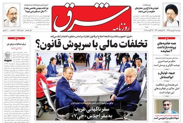 عناوین اخبار روزنامه شرق در روز دوشنبه ۴ شهريور