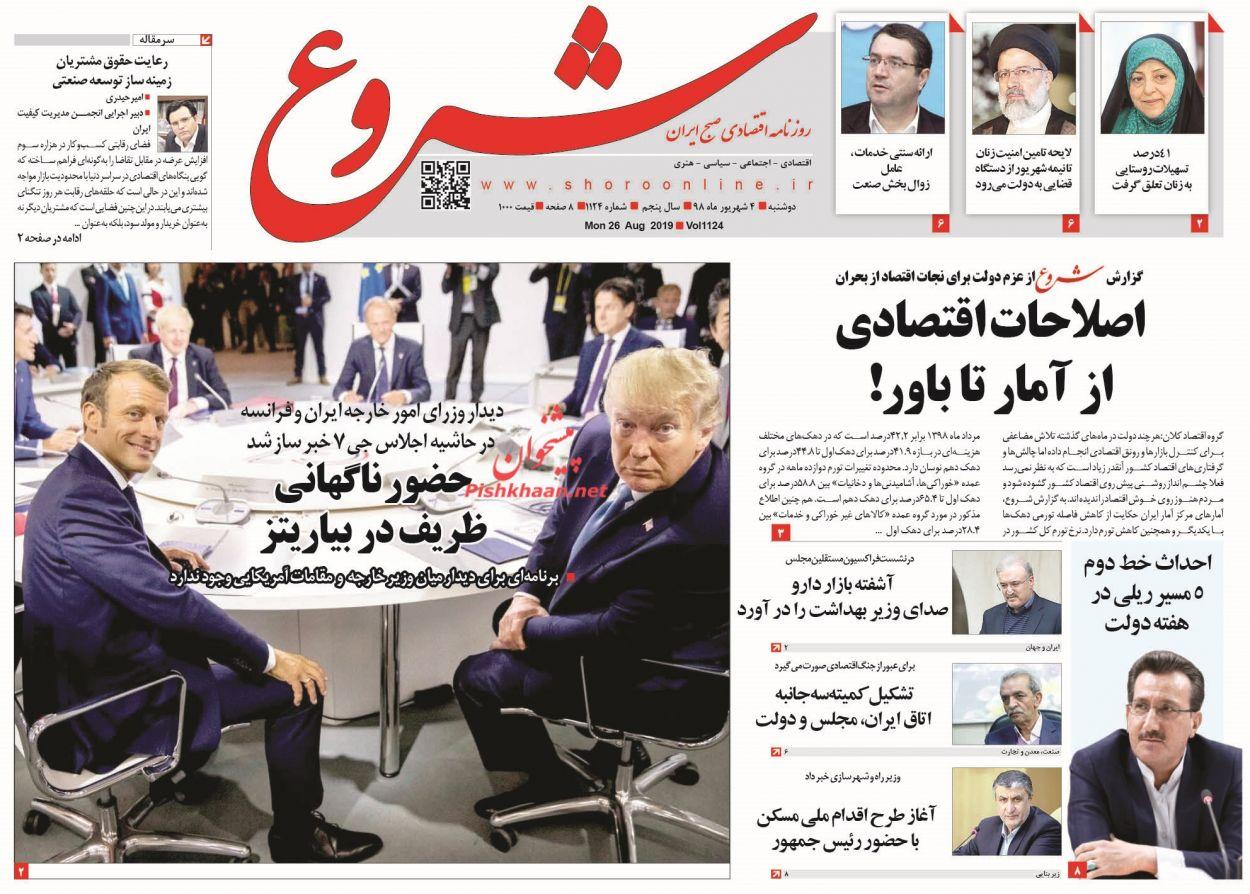 عناوین اخبار روزنامه شروع در روز دوشنبه ۴ شهريور :