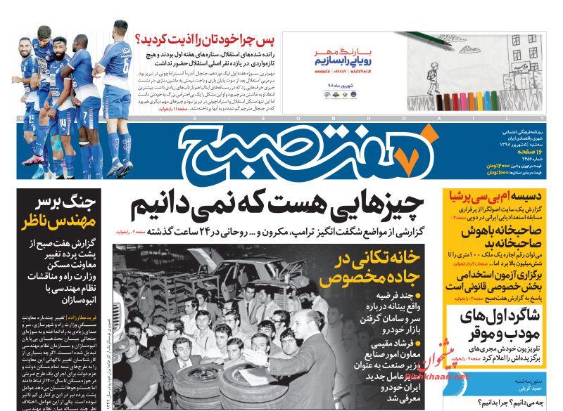 عناوین اخبار روزنامه هفت صبح در روز سهشنبه ۵ شهريور :