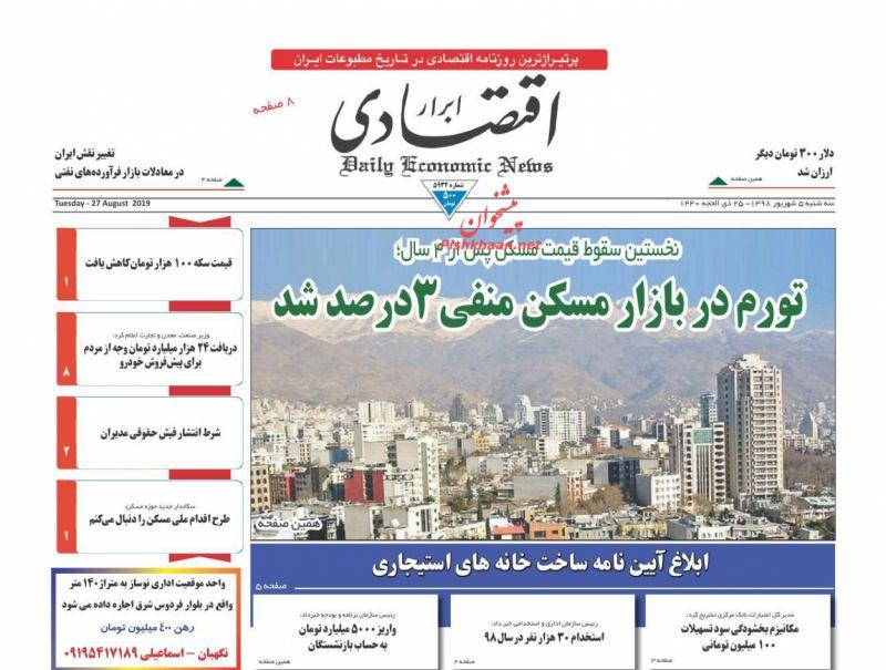 عناوین اخبار روزنامه ابرار اقتصادی در روز سهشنبه ۵ شهريور