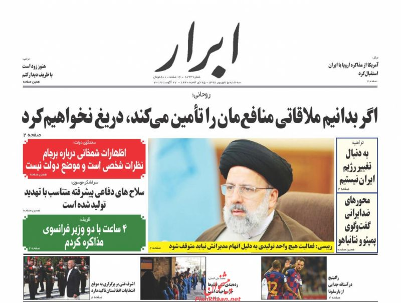 عناوین اخبار روزنامه ابرار در روز سهشنبه ۵ شهريور