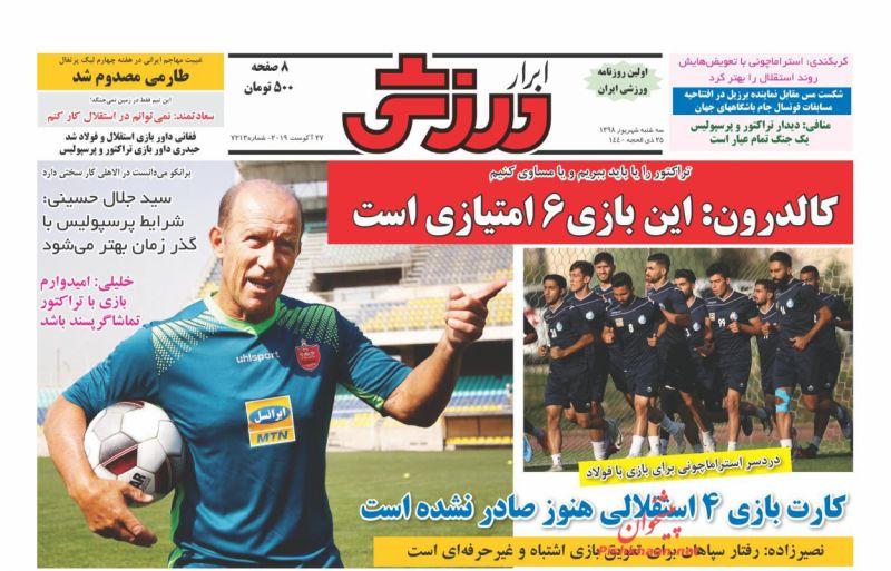 عناوین اخبار روزنامه ابرار ورزشى در روز سهشنبه ۵ شهريور