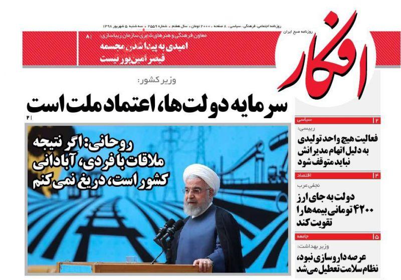 عناوین اخبار روزنامه افکار در روز سهشنبه ۵ شهريور :