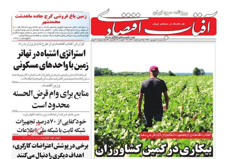 عناوین اخبار روزنامه آفتاب اقتصادی در روز سهشنبه ۵ شهريور