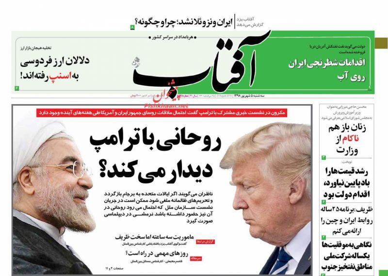 عناوین اخبار روزنامه آفتاب یزد در روز سهشنبه ۵ شهريور :