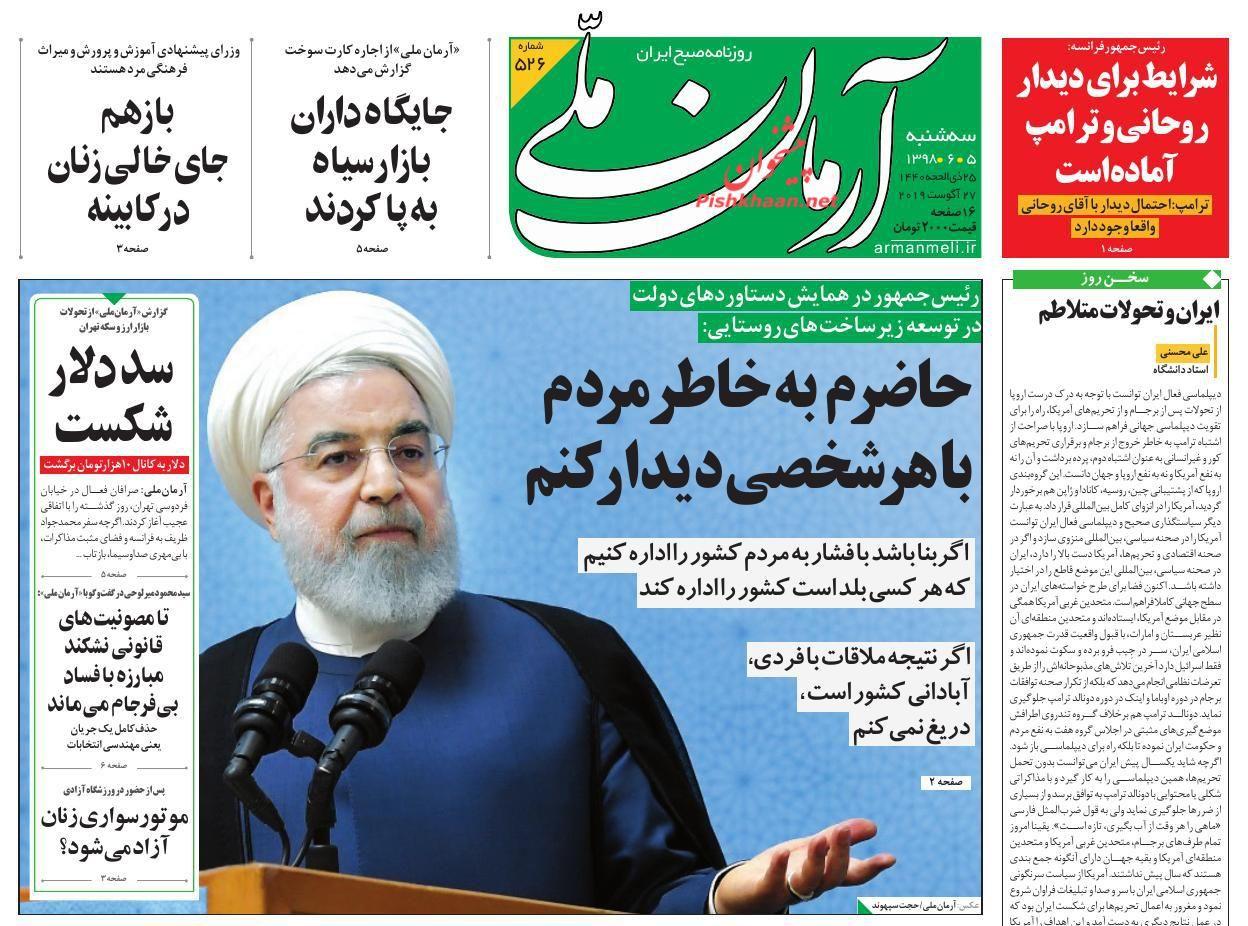 عناوین اخبار روزنامه آرمان ملی در روز سهشنبه ۵ شهریور :