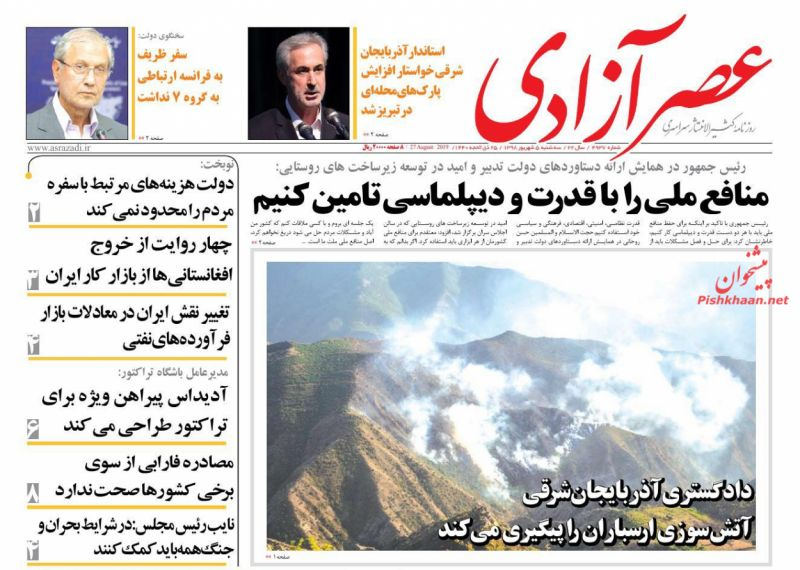 عناوین اخبار روزنامه عصرآزادی در روز سهشنبه ۵ شهريور