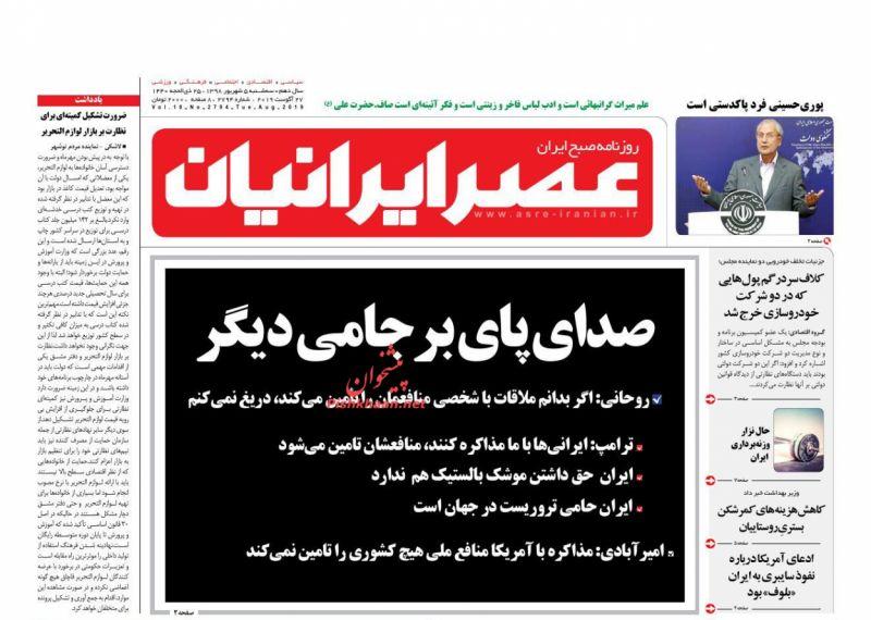 عناوین اخبار روزنامه عصر ایرانیان در روز سهشنبه ۵ شهريور