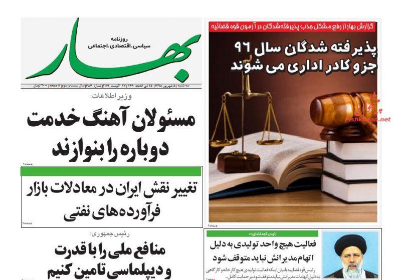 عناوین اخبار روزنامه بهار در روز سهشنبه ۵ شهريور :