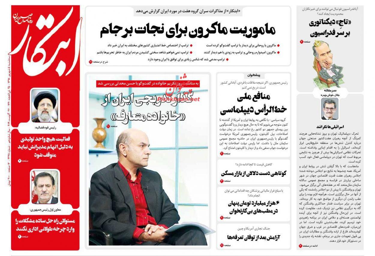 عناوین اخبار روزنامه ابتکار در روز سهشنبه ۵ شهریور :