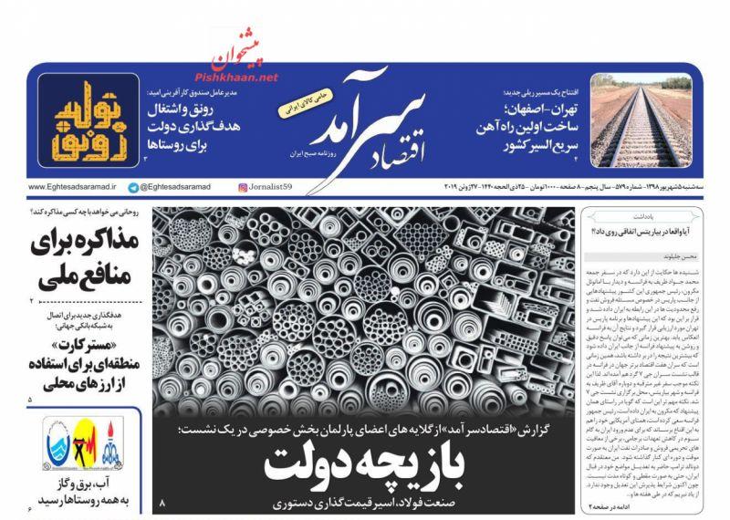 عناوین اخبار روزنامه اقتصاد سرآمد در روز سهشنبه ۵ شهريور