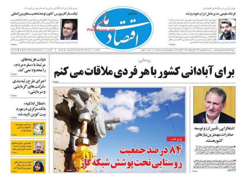 عناوین اخبار روزنامه اقتصاد ملی در روز سهشنبه ۵ شهريور :