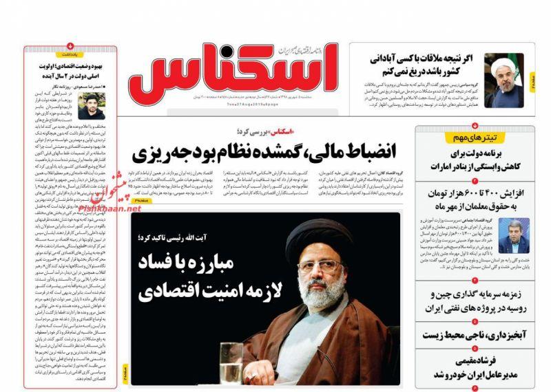 عناوین اخبار روزنامه اسکناس در روز سهشنبه ۵ شهريور :