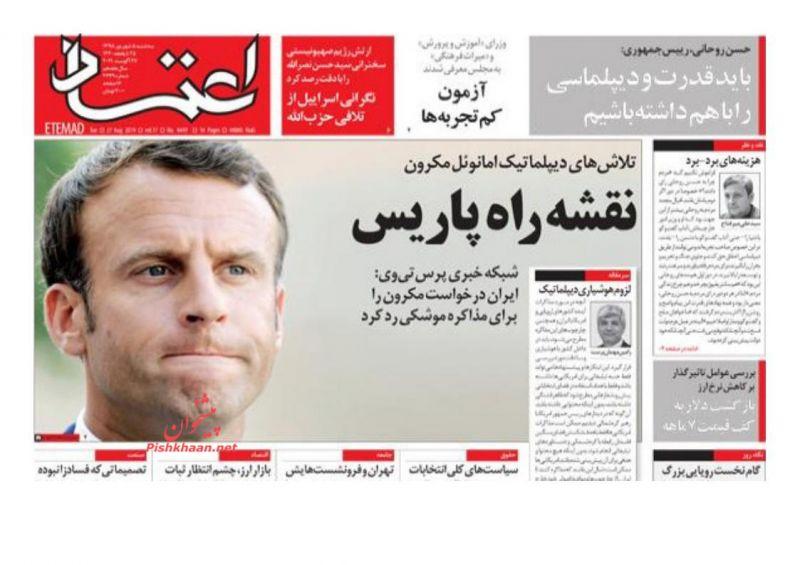 عناوین اخبار روزنامه اعتماد در روز سهشنبه ۵ شهريور