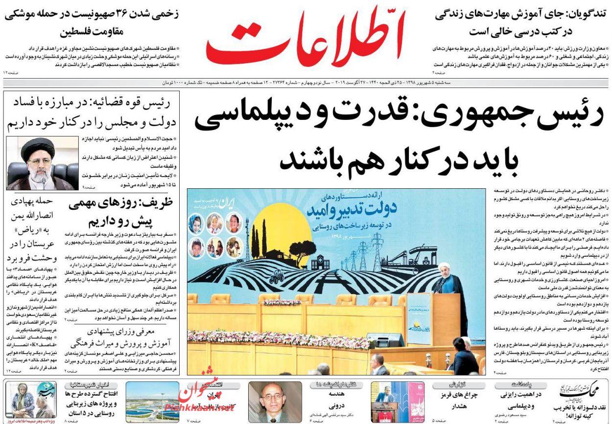 عناوین اخبار روزنامه اطلاعات در روز سهشنبه ۵ شهریور :